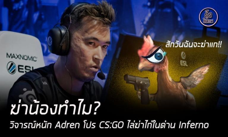 ฆ่าน้องทำไม? ผู้ชมและนักพากย์วิจารณ์หนัก Adren โปร CS:GO ไล่ฆ่าไก่ในด่าน Inferno ช่วงแข่งขัน