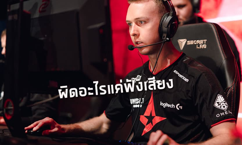 whats wrong Astralis