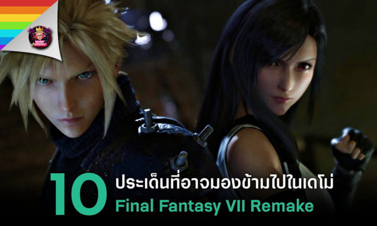แฟนพันธ์แท้ต้องรู้!! ส่วนเล็กๆแต่ไม่อาจมองข้ามใน Final Fantasy VII Remake Demo