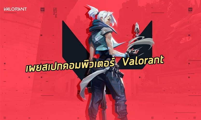 Valorant-PC-Spec