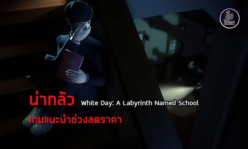 White-Day-Game-Steam-PC