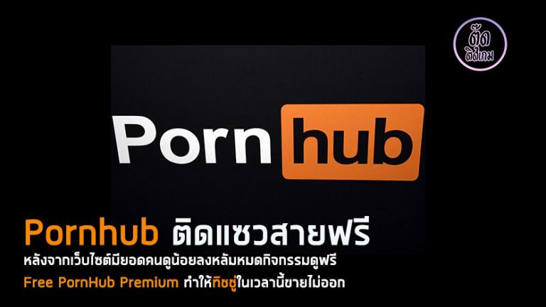 Pornhub ได้ออกมาแซวสายดูฟรี หลังหมดกิจกรรม Free PornHub Premium