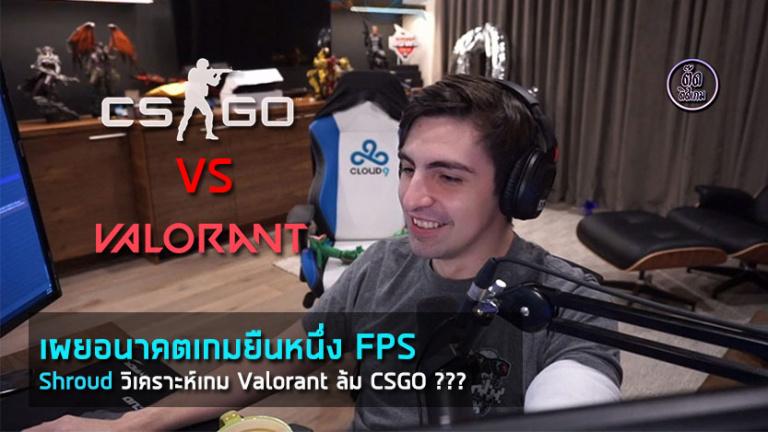 Shroud เผย CSGO VS Valorant เกมนี้คงต้องสู้กันหมดหยดเพื่อแย่งพื้น FPS ที่หนึ่ง