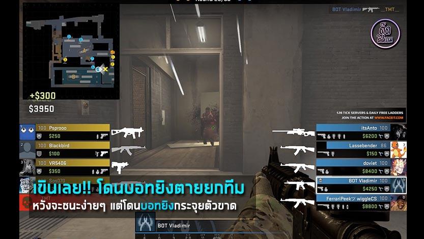 csgo-bot-shot-dead-team