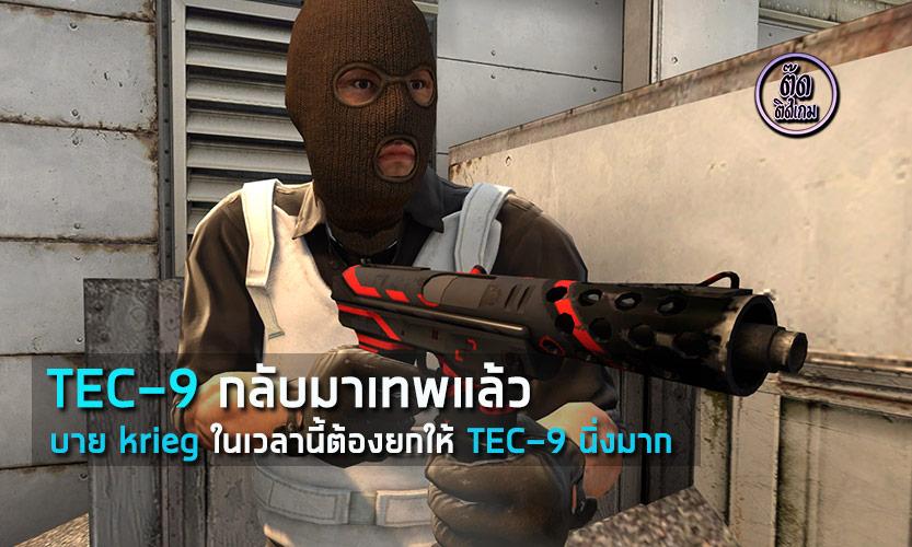 tec9-comeback-csgo