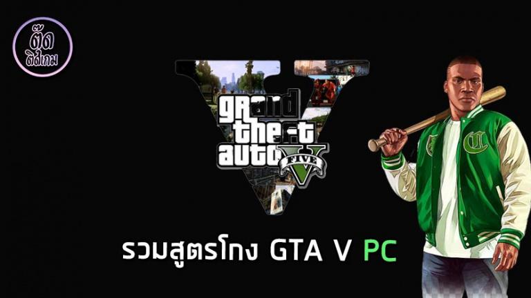 สูตร GTA V / GTA 5 กลโกง อมตะ วิ่งเร็ว ฉบับ PC