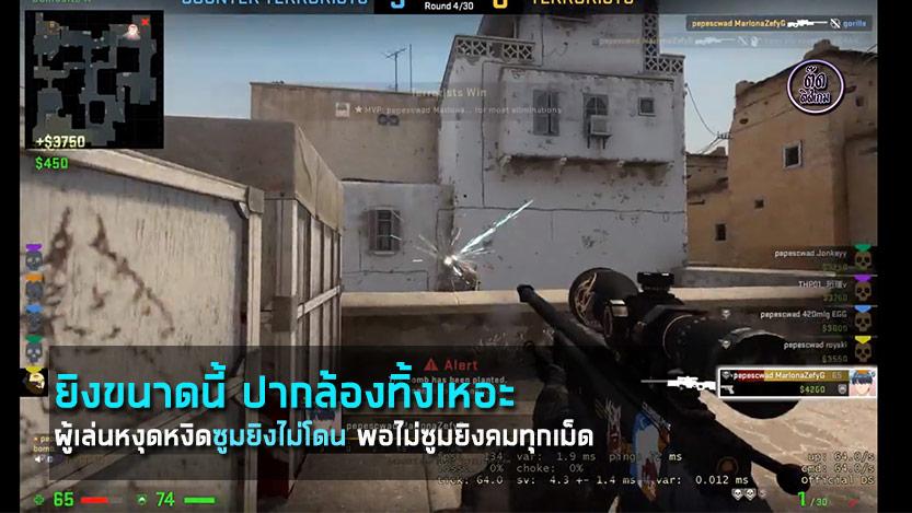 CSGO-NO-SCOPING-SHOT
