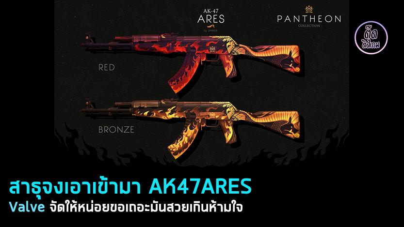 ak47-PANTHEON-profile