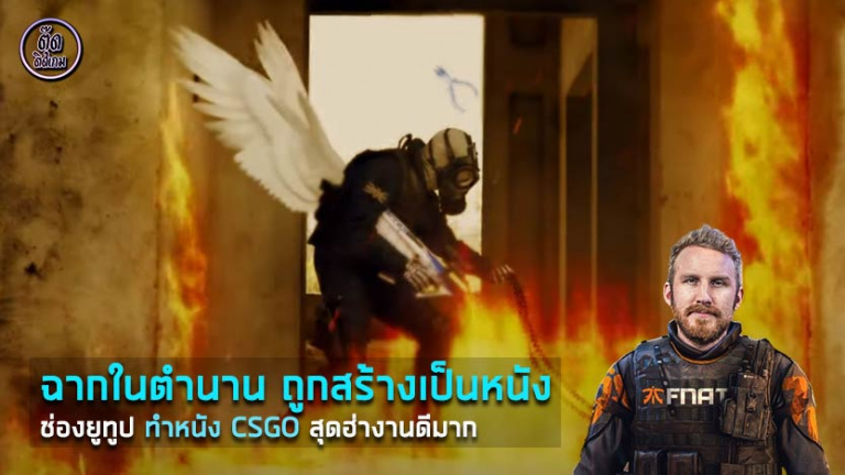 ฉากในตำนาน CSGO แก้ระเบิดโดนไฟเผา ถูกสร้างเป็นมาหนังสุดฮ่าโคตรเท่