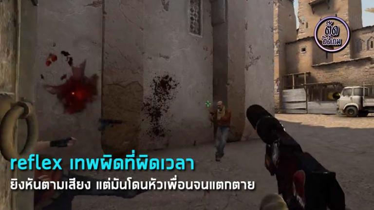 ขอบใจ! ผู้เล่นโจรโชว์เหนือ reflex ยิงตามเสียงแต่มันโดนหัวเพื่อนเว้ย