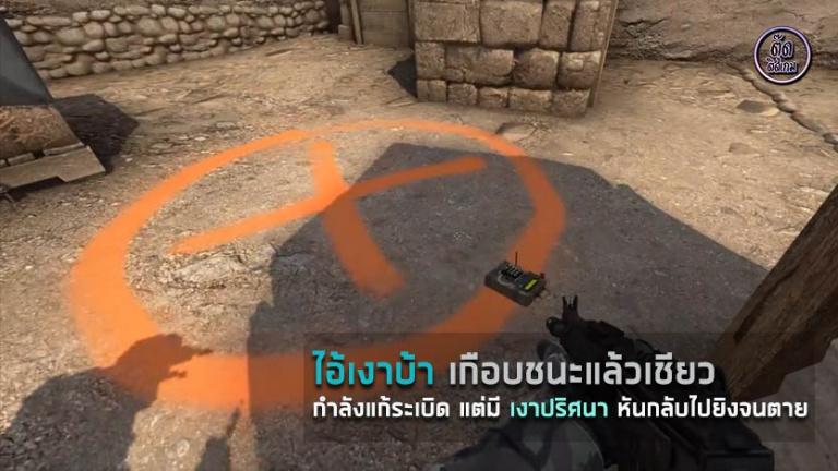 กำลังแก้ระเบิดอยู่ดีๆ แต่แล้วดันมีเงาปริศนาโผล่ขึ้นมาให้ยิง