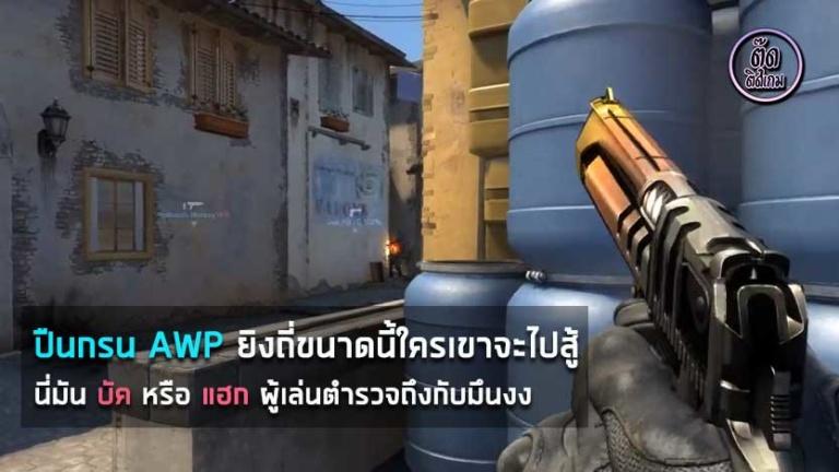 ปืนกล AWP ยิงถี่ขนาดนี้ใครเขาจะไปสู้นายว่ะ