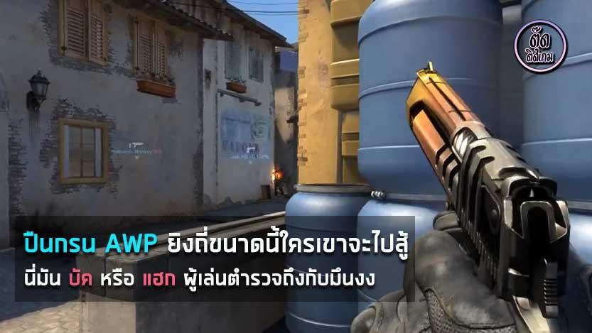 Awp-Shock-game