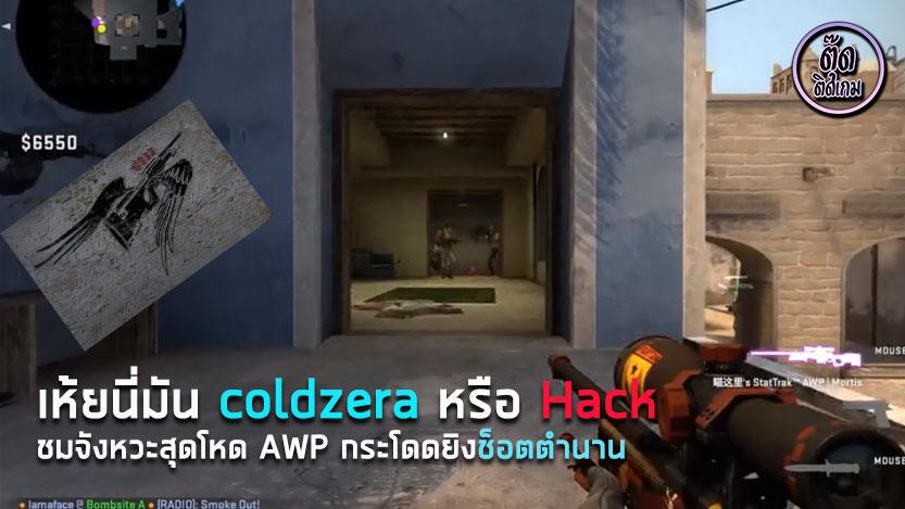 Coldzera-Copy-Shot