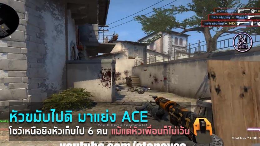 Head-Shot-Fri-ACE-WEB