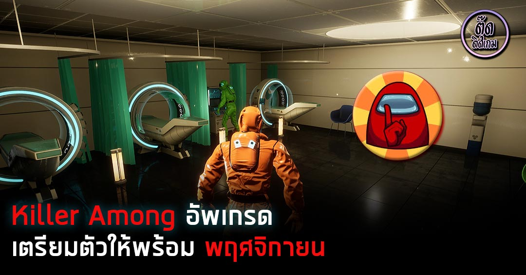 Among-Us-3D-Online-Game