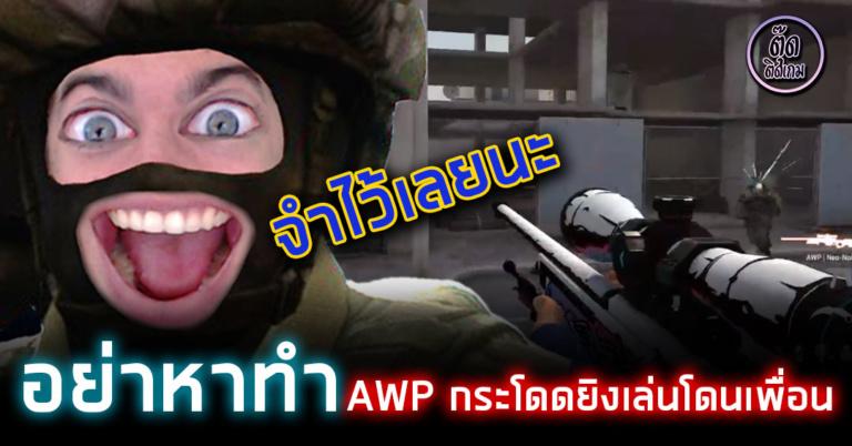 360 องศาหมุนตัวโชว์ยิง AWP เล่นแต่ผลสุดท้ายยิงโดนหัวเพื่อน