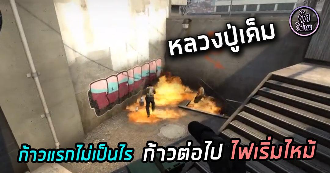csgo-running-overpass-fire