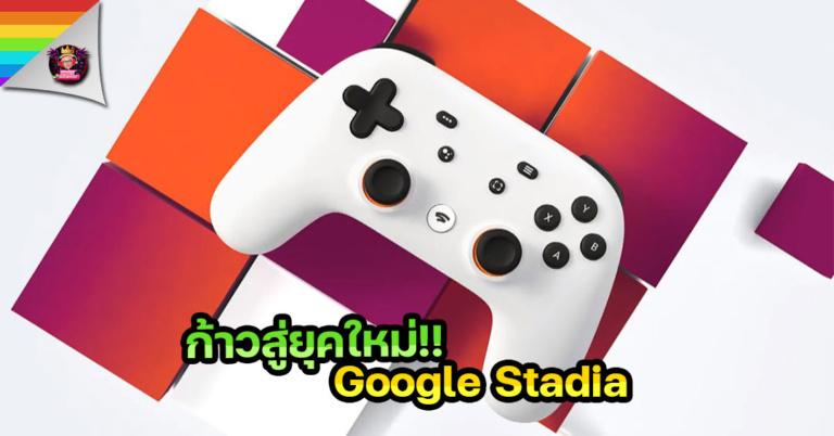 ก้าวสู่ยุคใหม่ google stadia เปลี่ยนพีซีคอมให้เป็นเครื่องเล่นเกมสุดเทพ