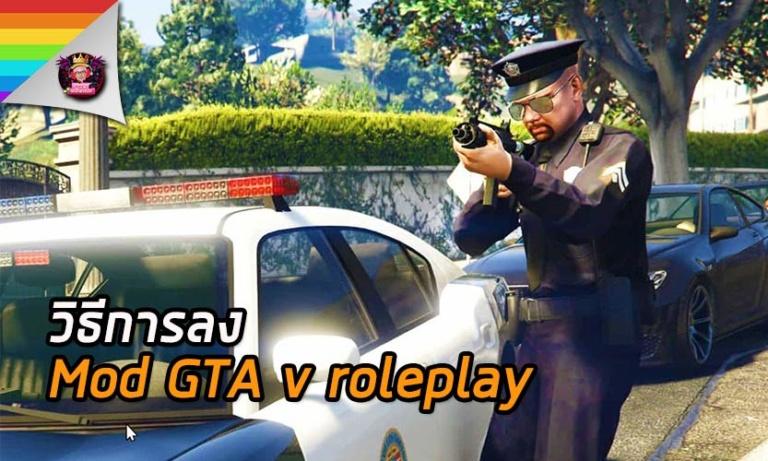 วิธีการทำลง Mod GTA v roleplay เพิ่มสนุกลงได้ง่ายไม่ยุ่งยาก